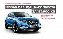 Nissan Qashqai N-Connecta sa 140 KS za 179.900kn
